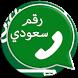 واتس ٱب برقم سعودي by APSSTOP