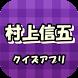 村上信五クイズ by 葵アプリ