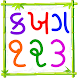 Kids Gujarati Learning by Arkay Apps