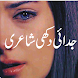 Sad urdu poetry duki shari by Mariam sheikh