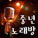 중년 애창곡 노래방(트로트, 7080) by My Love INC
