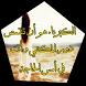 اقوال تهز القلوب بدون نت by تطبيقات عربية ٢٠١٦
