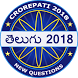 Telugu Koteeswarudu Game 2018 : TSPSC Exams by Crorepati India : India's Biggest GK Quiz 2018