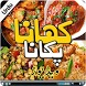 Pakistani Ramadan Recipes 2016 by QuickStreaming.TVapps