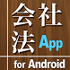 会社法App for Android by Stakeholdercom Ltd.