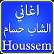 اغاني الشاب حسام cheb houssem by toftofApss