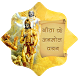 Geeta Ke Anmol Vachan by Inspirational Motivational