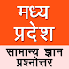 Madhya Pradesh General Knowledge in Hindi by eStudy Solution