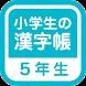 小学5年生の漢字帳 by ウルコル