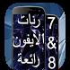 رنات الايفون 7 و 8 رائعة بدون نت by AppsPsycho