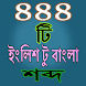 English To Bangla Word meaning by GoAppsBD
