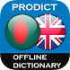 Bengali English dictionary by ProDict