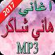 اغاني هاني شاكر 2017