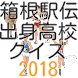 箱根駅伝選手出身校クイズ2018