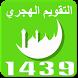 التقويم الهجري 1439 - رمضان 2018 by Mo7mad