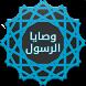 وصايا الرسول بدون أنترنت by NourDev