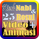 Kisah 25 Nabi dan Rosul (Video dan Animasi) by Ezka Media Apps