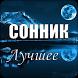 Сонник by bogdashka