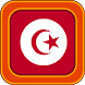 Tunisian Travel Phrases by Hills Press