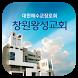창원왕성교회 by 애니라인(주)