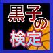 黒子の検定 by hyakudda