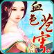 血色蒼穹-神器七殺(快意恩仇經典單機RPG) by Koowan Games HK
