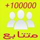زيادة متتابعين سناب شات بدون انترنت by + 500000 install