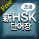 New HSK Basic for Free by iPandaLab Inc