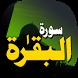 Surah Baqarah by Minifiz App