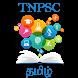 TNPSC Tamil by Thennakam