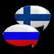 Finnish-Russian Phrasebook PRO