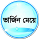 ভার্জিন মেয়ে চেনার কৌশল by bangla-apps
