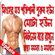 পুরুষের সকল স্বাস্থ্য সমস্যা ও সমাধান,Health tips by Super Sony Apps Ltd.
