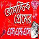 রোমান্টিক প্রেমের এসএমএস by Bd Alif Apps