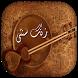 زنگ ها ی منتخب سنتی ایران by ali armani