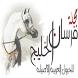 مجلة فرسان الخليج by hadi