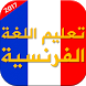 تعليم اللغة الفرنسية 2017 by FAD inc.