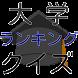 大学ランキングクイズ by NISHIDAYA