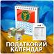 Податковий календар by Oleksandr Melnyk