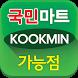 국민마트 가능점 by 마트클럽 by TFC