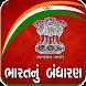 Bhartiya Samvidhan (Gujarati) by Om Shree Soft Solution