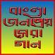 বাংলা জনপ্রিয় সেরা গান by Fire Apps BD