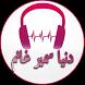 Donia Samir Ghanem Songs by appmus
