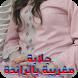 جلابة مغربية بالراندة 2017 by Modelat Jalaba