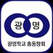 광명중학교 총동창회 by shuvic