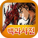 열혈강호 for kakao 백과사전 by 헝그리앱 게임연구소