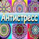 Раскраска Антистресс by AppsforEverybody