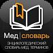 Мед. словарь by Kidult Factory Team