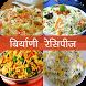 Biryani, Pulav Recipe in Hindi by Rama Developers