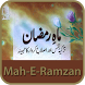 Fazail-e-Ramzan by EvageSolutions